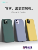 iPhone11手機殼原裝液態硅膠蘋果11Pro新透明防摔iPhone 11 Pro max