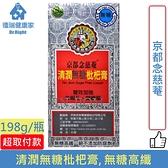 京都念慈菴 清潤無糖枇杷膏 198g/瓶◆德瑞健康家◆