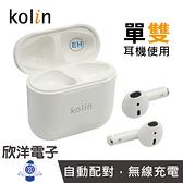 kolin 歌林 無線藍芽耳機 (KER-DLV261) /智慧型手機/藍芽/立體聲/耳機