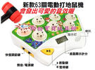 益智趣味打地鼠機~最新款63關打地鼠遊戲...