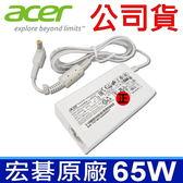 公司貨 宏碁 Acer 65W 白色 原廠 變壓器 19V 3.42A  5.5mm*1.7mm 充電器 電源線 充電線
