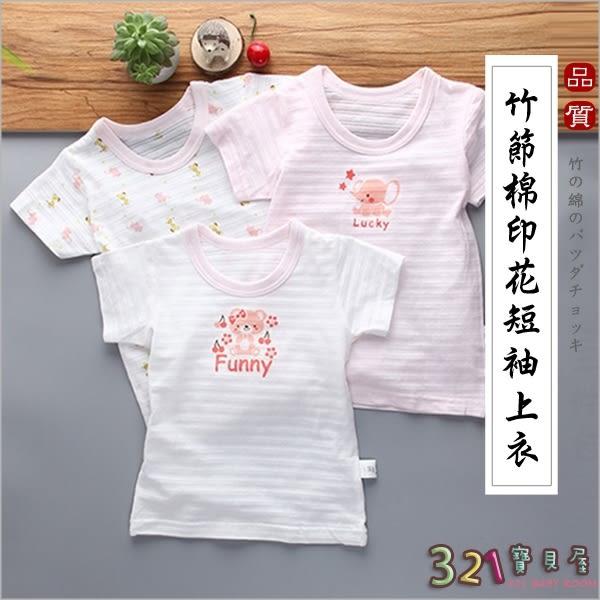 短袖內衣竹節棉上衣出口日本純棉印花短袖上衣 嬰兒睡衣-321寶貝屋