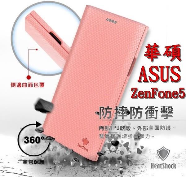 ZE620KL 華碩 ZenFone 5 Hanman ZE620 磁吸 側立 側掀皮套 全包覆 HeatShock