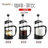 咖啡壺法壓壺咖啡壺家用手沖咖啡粉過濾器耐熱濾壓壺套裝煮濾過濾杯器具新品來襲