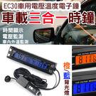 攝彩@EC30車用電壓溫度電子鐘 LED...