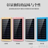 M20000大容量超薄太陽能充電寶蘋果OPPO華為VIVO手機通用行動電源   (橙子精品)