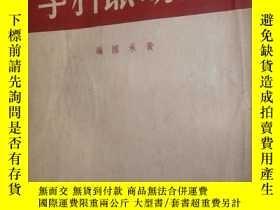 二手書博民逛書店罕見簡明眼科學Y202123 黃承國編 西南醫學書社 出版195