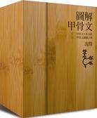 圖解甲骨文字典(全二卷,首刷限量一千組,加贈手工打造精美竹盒,...【城邦讀書花園】