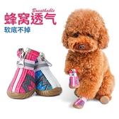 抖音不掉透氣小狗狗鞋子比熊貴賓泰迪鞋子一套4只寵物雨鞋春天新(快速出貨)