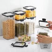 密封罐塑料收納盒雜糧收納罐干果茶葉罐子儲物罐【小檸檬3C】