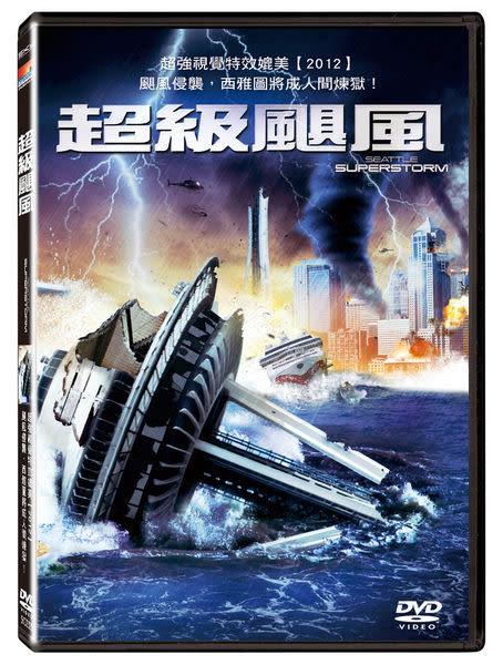超級颶風 DVD (購潮8)