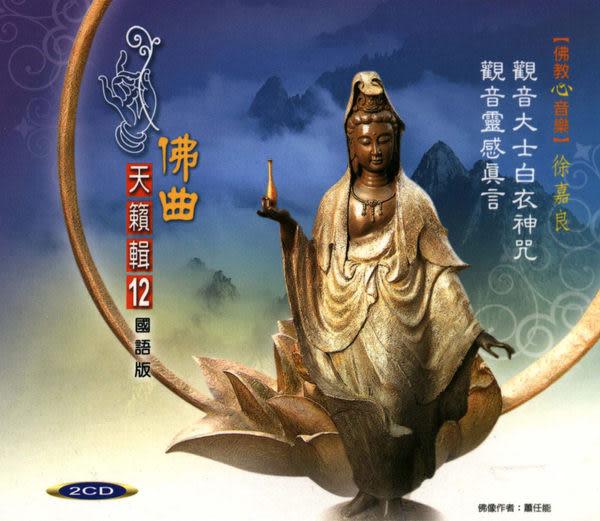 佛曲天籟輯 12 國語版 CD 2片裝 (音樂影片購)