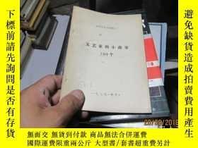 二手書博民逛書店罕見文藝家的小故事100個3034Y19636 文學 文學 出版