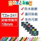 TZ 18mm副廠護背標籤帶~可任選規格~請將要的規格寫在備註上