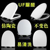 加厚脲醛馬桶蓋 通用廁所坐便器蓋板大U型V型O型老式緩降蓋子配件igo 極度潮客