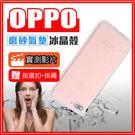 [送贈品] OPPO R9s R9s+ 磨砂氣墊冰晶盾【有影!摔給你看!】C92 抗泛黃 又超好摸的 手機殼