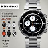 【人文行旅】ISSEY MIYAKE 三宅一生 | W精品腕錶 SILAY001