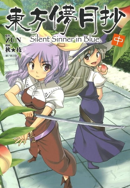 東方儚月抄(中)~Silent Sinner in Blue.