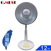 台灣通用12吋鹵素燈電暖器 GM-3512~台灣製造