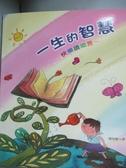 【書寶二手書T2/勵志_XBD】一生的智慧 : 快樂讀箴言_陳怡慧譯