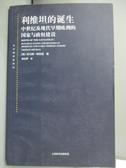 【書寶二手書T1/傳記_YHB】利維坦的誕生︰中世紀及現代早期歐洲的國家與政權建設_托馬斯