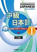 中級日本語Ⅰ 改訂版(附CD)