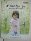【書寶二手書T1/勵志_DPQ】艾莉絲的莫內花園:天才自閉症女孩的彩繪人生_阿菈貝拉‧卡