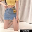 小心機開叉短裙褲裙2021新款顯瘦短款A字包臀高腰牛仔半身裙女 小宅妮