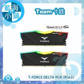 Team 十銓 T-FORCE DELTA RGB D4-2666 C15(8Gx2) 桌上型記憶體 (C15-Black)
