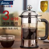 法壓壺不銹鋼咖啡壺家用法式濾壓手沖壺耐熱玻璃過濾杯沖茶器 免運