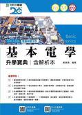 (二手書)基本電學升學寶典2018年版(電機與電子群)升科大四技