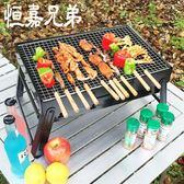 燒烤架戶外迷你燒烤爐家用木炭烤串【不二雜貨】
