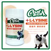 【這夏好省】酷司特 L-LYSINE 貓用離胺酸80g -特價210元 可超取 (F002A01)