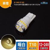 T10-3014-24WFPC-暖白光車燈12V~24V-1.9W-11.4*23.7mm(X-148-37-02)