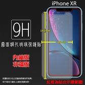 ▼霧面鋼化玻璃保護貼 Apple 蘋果 iPhone XR 6.1吋 抗眩護眼 防指紋 9H 鋼貼 鋼化貼 玻璃膜 保護膜
