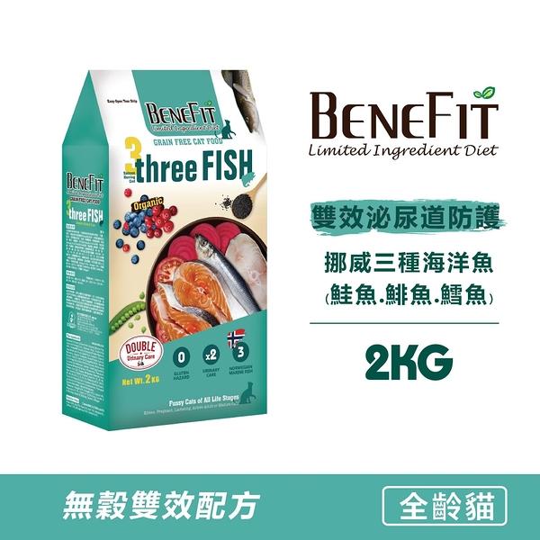 [新發售] 送300G*1Benefit斑尼菲 LID 無穀貓糧 貓飼料_ 雙效泌尿 鮭魚+鯡魚+鱈魚 2KG _全齡貓