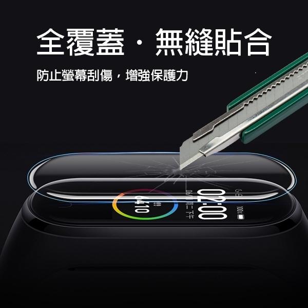 【coni shop】小米手環5 專用高清水凝膜保護貼 水凝膜 高清透視 輕薄防水 透明 軟膜 防護膜