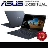 ASUS 華碩 UX331UAL-0131C8550U 深海藍   UX331U UX331