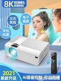 4K智能投影儀家用小型便攜無線wifi家庭影院投影手機一體機墻投墻上看電影辦公 NMS樂事館新品