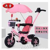 兒童三輪車腳踏車1-3-2-6歲大號手推車寶寶單車幼小孩自行車 igo 露露日記