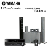 YAMAHA 山葉 RX-V385 擴大機 + MICRO 造型鋼烤皮革劇院組 『另售YAMAHA 李斯特210』