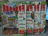 ~書寶 書T2 /少年童書_QNV ~國語青少年月刊_162 167 期間_ 共4 本合售