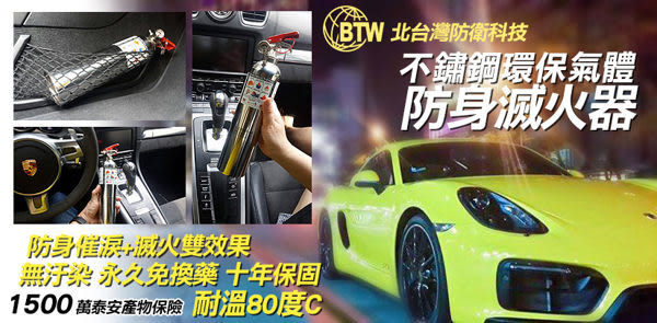 【終身免費換藥車用滅火器】BTW W-1台製環保氣體無汙染防身/車用滅火器(是滅火器也是防身噴霧器)