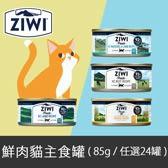 【巔峰】貓主食罐85G【一箱24罐】四口味任選