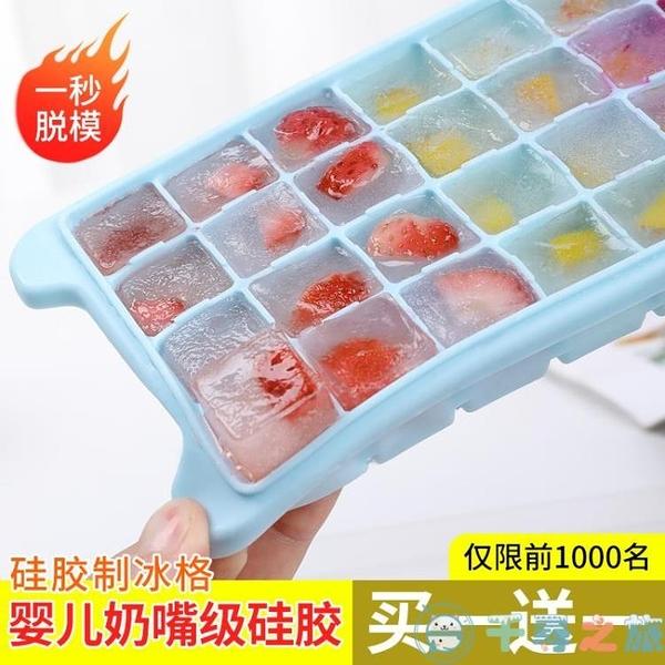 2個裝 凍冰塊模具硅膠小冰塊盒速凍器製冰盒輔食帶蓋冰格模具【千尋之旅】