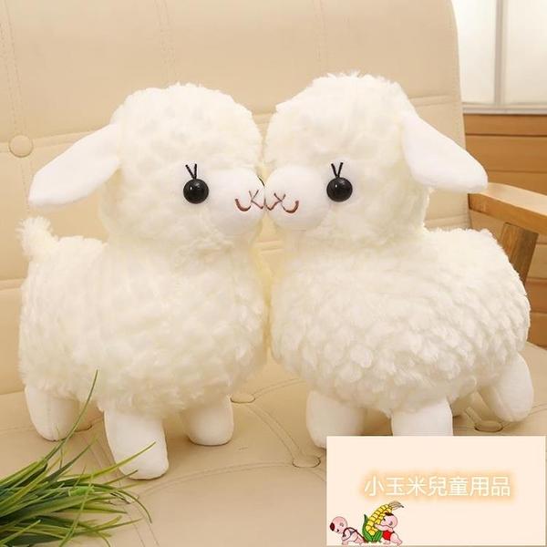 小綿羊可愛毛絨玩具公仔兒童生日禮物羊駝玩偶【小玉米】