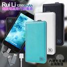 Rui Li RL-1201 12000mAh 輕薄高效行動電源-2.4A 急速充電 - 黑 / 藍 / 白