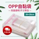 【20x30cm】OPP自黏袋 100入 超透明 自黏袋 OPP平口袋 透明袋 透明包裝袋 批發