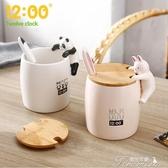 馬克杯-馬克杯陶瓷杯情侶款可愛學生個性創意潮流韓版帶蓋勺 提拉米蘇
