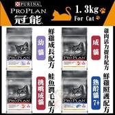 【任兩件送貓咪旺農場小鮮魚*1】 *WANG*冠能PROPLAN《熟齡貓7+鮮雞照護配方 》1.3kg